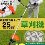 家庭用草刈り機 エンジン式 草刈機 25.4cc 刈払機 芝
