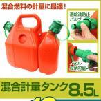 混合計量タンク 混合タンク 安全混合容器 2サイクルガソリン混合タンク 2ストローク チェーンソー 草刈機 刈払機 6L 2.5L 8.5L