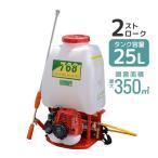 噴霧器 エンジン式 26cc 背負い式 大容量 25L ポータブル噴霧器 農薬 除草剤 散布 噴霧機 WEIMALL