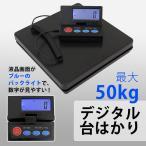 デジタルはかり 50kg スケール はかり 秤 計量器 オートパワーオフ 風袋引き 電子天秤