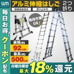 伸縮 はしご 脚立 ハシゴ アルミ 伸縮はしご 伸びる 梯子スーパーラダー 5m
