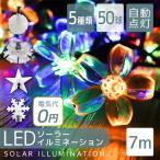 イルミネーション LED ライト ソーラー 屋外 クリスマス 50球 デザイン選択 7m 防滴