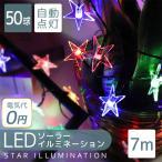 LEDイルミネーション ライト ソーラーイルミネーション クリスマス 50球 星型 スター 7m 屋外用 防滴 ハロウィン