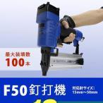 釘打機 エアータッカー フィニッシュネイラー 15〜50mm針 最大100本装填可能  釘打ち機 エアーネイラー
