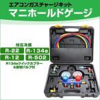 エアコンガスチャージ ガス補充 マニホールドゲージ R134a R12 R22 R502 対応冷媒 カーエアコン ルームエアコン 缶切&クイックカプラー付き