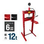 12トン 油圧プレス メーター付 門型プレス機 12ton 黒 赤 ブラック レッド