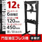 油圧プレス 12トン 油圧プレス メーター無 門型プレス機 12ton 黒 ブラック