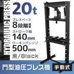 油圧プレス 20トン 油圧プレス メーター無 門型プレス機 20ton 黒 ブラック