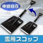 スノースコップ 伸縮式 雪かき 除雪 軽量 冬 深型 大容量 携帯スコップ ショベル コンパクト 予約販売2月上旬入荷予定