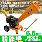 粉砕機 ウッドチッパー エンジン粉砕機 6.5馬力 ウッドチップ ガーデンシュレッダー 木材  予約販売5月上旬入荷予定