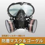 防塵マスク ゴーグル セット PM2.5 火山灰 にも!  防塵ゴーグル 活性炭フィルター 2個付き