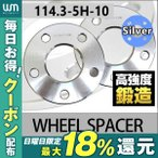 ショッピングホイール ホイールスペーサー 10mm PCD114.3 5穴 シルバー 2枚セット