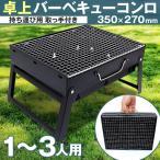 バーベキューコンロ コンパクト 卓上型 折り畳み グリル BBQコンロ 小型 35cm キャンプ バーベキューグリル