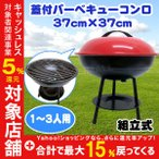 バーベキューコンロ コンパクト スモークグリル 燻製器 BBQコンロ 蓋付き スモーカー 小型 キャンプ バーベキューグリル