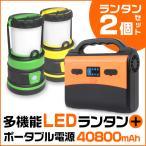 MERMONT ポータブル電源 LEDランタン 2個セット 防災 充電式 多機能 テントライト 懐中電灯 モバイルバッテリー 防災グッズ