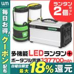 MERMONT ポータブル電源 大容量 LEDランタン 2個セット 防災 充電式 多機能 テントライト 懐中電灯 モバイルバッテリー 防災グッズ