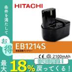 日立 バッテリー EB1214S 対応互換 12V 2000mAh 電動工具