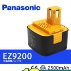 パナソニック ナショナル バッテリー EZ9200 EZ9108 EY9200 EY9201 対応互換 12V 2500mAh 電動工具