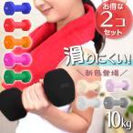 ダンベルセット 10kg 2個セット 合計20kg 全6色 滑りにくいゴム素材 カラー ダンベル カラフル 女性 鉄アレイ エクササイズ ダイエット 筋トレ フィットネス