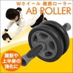 腹筋ローラー Wホイール グラつかない 静音 エクササイズローラー シェイプアップ アブローラー 腹筋マシン 体幹 背筋 腹筋 お腹引き締め トレーニング WEIMALL