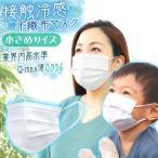 冷感不織布マスク 不織布マスク 白 冷感 ひんやり マスク 子供 小顔 3サイズ Q-max値0.356 接触冷感 クール 夏用 呼吸しやすい 平ゴム 爽やか