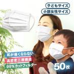 マスク 女性用 50枚 小さめ 99%カットフィルター 使い捨てマスク 子供用 立体型 不織布 飛沫防止 ゆうパケット 送料無料