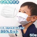 子供 幼児用 マスク 50枚 やわらか 99%カット 1〜6歳向け 10枚ずつ個包装 不織布マスク 三層構造 子ども キッズ 使い捨て 白 ゆうパケット