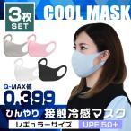 接触冷感 ウレタンマスク 3枚セット 繰り返し洗える UVカット UPF50+ 涼しい 全5色 蒸れない 耳が痛くならない 紫外線対策 小さめ 子供用 大人用 オールシーズン