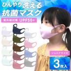子供用 接触冷感 洗えるマスク 血色マスク ライラックアッシュ 抗菌 UVカット 3枚 日本製抗菌剤使用 紫外線対策 蒸れない 3D立体 血色カラー