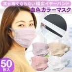 カラーマスク 耳が痛くならないマスク 50枚 不織布マスク 使い捨てマスク 白 不織布マスク プリーツふつうサイズ 大人用 伸びる 幅広