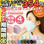 【18日迄限定クーポン】血色マスク 立体マスク 3サイズ 両面同色 5枚ずつ個包装 小さめ 子供 女性 KF94 マスク と同型 ジュエルフラップマスク 4層構造 不織布