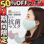 洗える 銅マスク 1枚 抗菌 消臭 銅配合 半永久持続 長さ調節可能 布マスク 洗えるマスク マスク 耳が痛くならない 大人用