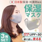 マスク 洗える オールシーズン 3枚セット 日本製コーティング剤使用 抗菌 防臭 保湿 潤い 暖かい UPF50+ UVカット 大人用 耳が痛くならない