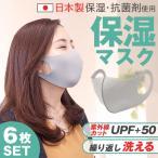 マスク 洗える 6枚セット 日本製コーティング剤使用 抗菌 防臭 保湿 潤い 暖かい UPF50+ UVカット 大人用 耳が痛くならない