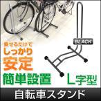 自転車 スタンド 倒れない 1台用 L字型 駐輪スタンド ブラック シルバー 全2色 選択可能