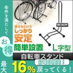 ショッピング自転車 自転車 スタンド 倒れない 1台用 L字型 駐輪スタンド 黒 ブラック