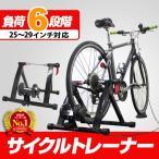 自転車 トレーニング サイクルトレーナー フィットネスフレーム ローラー台 エアロバイク フィットネスバイク