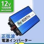正弦波インバーター 12v インバーター 定格1000w 最大2000w DC12V/AC100V 50Hz/60Hz切替可能  インバーター