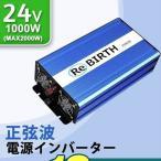 正弦波インバーター 24v インバーター 定格1000w 最大2000w DC24V/AC100V 50Hz/60Hz切替可能 インバーター