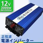 正弦波インバーター 12v インバーター 定格3000w  最大6000w DC12V/AC100V 50Hz/60 Hz切替可能 インバーター