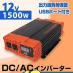 インバーター 12v 1500W インバーターDC12V / AC100V  疑似正弦波 矩形波 50Hz/60Hz切替可能 USBポート付き