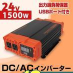 インバーター 24v 1500W インバーターDC12V / AC100V  疑似正弦波 矩形波 50Hz/60Hz切替可能 USBポート付き