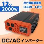 インバーター 12v 2000W インバーターDC12V / AC100V  疑似正弦波 矩形波 50Hz/60Hz切替可能 USBポート付き