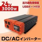 DC-AC 非常用電源 緊急 防災グッズ 防災用品 発電機 セール