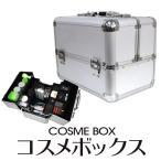 ショッピングメイクボックス コスメボックス メイクボックス 大容量 メイク収納 化粧品収納 コスメ メイク ボックス