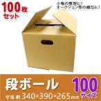 ダンボール 段ボール 100サイズ 100枚 茶色 日本製 引越し ダンボール箱 段ボール箱 取っ手穴付き 段ボール無地 梱包