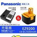 パナソニック 電動工具 EZ9200互換バッテリー 充電器 ニッカド/ニッケル水素/リチウムイオン 対応 セット