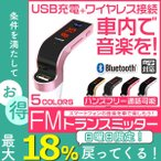 FMトランスミッター Bluetooth ワイヤレス 無線 ブルートゥース 車載 車内 音楽再生 各種スマホに対応