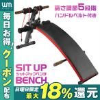 腹筋マシン 運動器具 腹筋マシーン シットアップベンチ  ジム 筋トレ座椅子