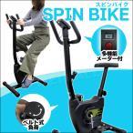 エアロバイク 家庭用 スピンバイク 運動器具 ベルト式 フィットネスバイク エクササイズバイク